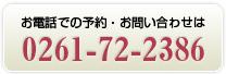 お電話での予約・お問い合わせ 0261-72-2386